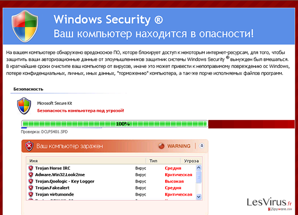 Payeer-Virus-Screenshot