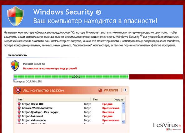 Payeer-Virus-Screenshot