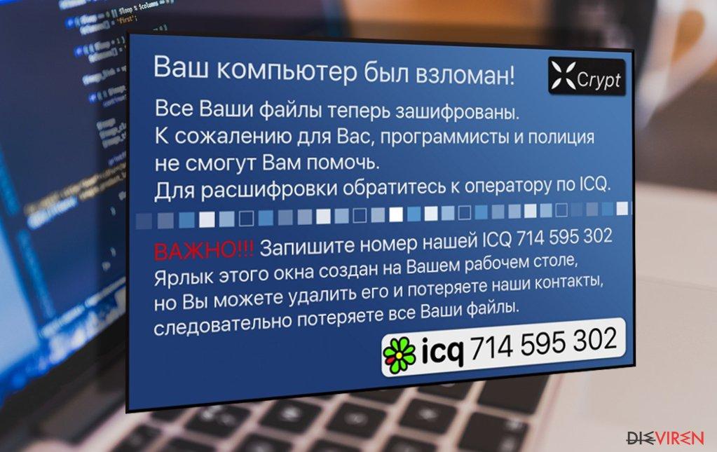 Beispiel für die aktuellste Version des XCrypt-Erpressungsprogramms