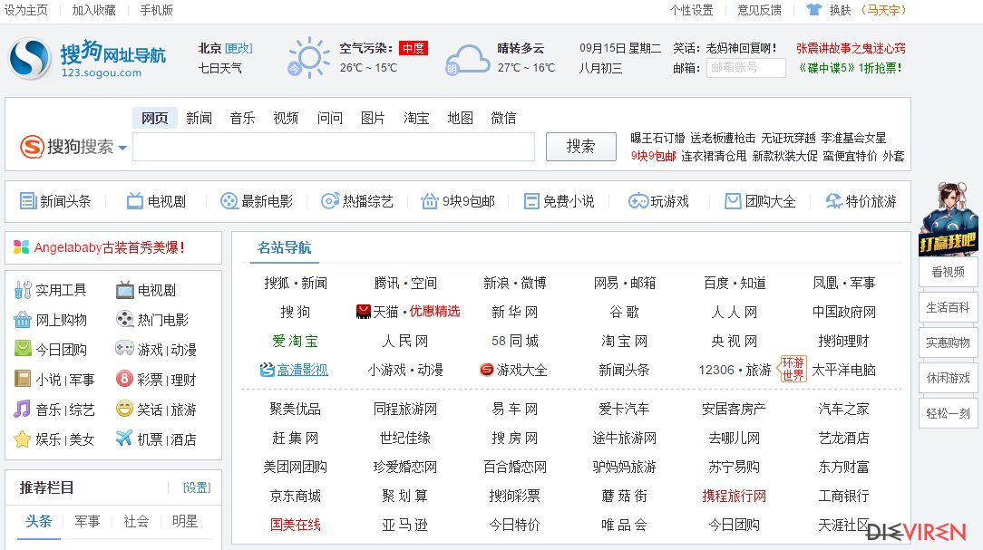 Sogou-Screenshot
