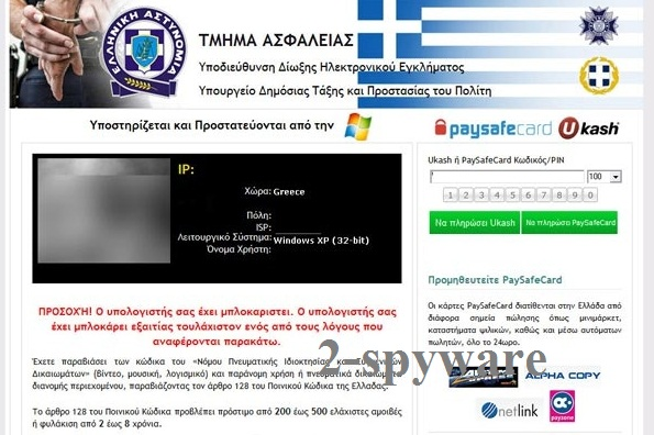 ΤΜΗΜΑ-ΑΣΦΑΛΕΙΑΣ-Virus-Screenshot