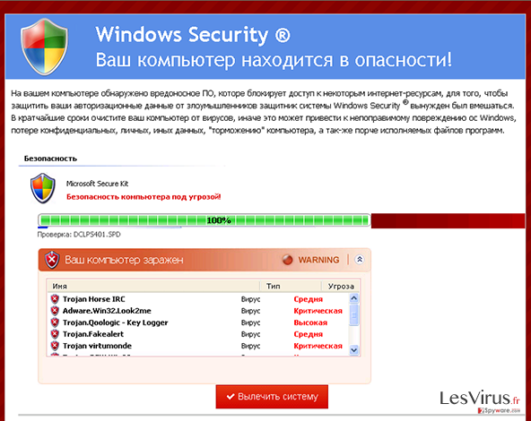 Windows-Security-Virus-Screenshot